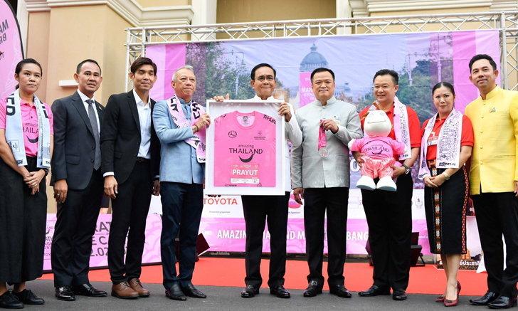 """""""ในหลวง-ราชินี"""" พระราชทานถ้วยอะเมซิ่งไทยแลนด์มาราธอน นายกฯกำชับจัดงานให้ยิ่งใหญ่-สร้างมาตรฐานสู่ระดับโลก"""