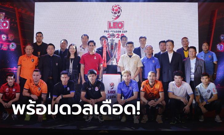 """ที่สุดแห่งฟุตบอลอุ่นเครื่องเมืองไทย! """"ลีโอ"""" ปรีซีซั่น คัพ 2020 พร้อมระเบิดศึก 18 มกราคมนี้"""