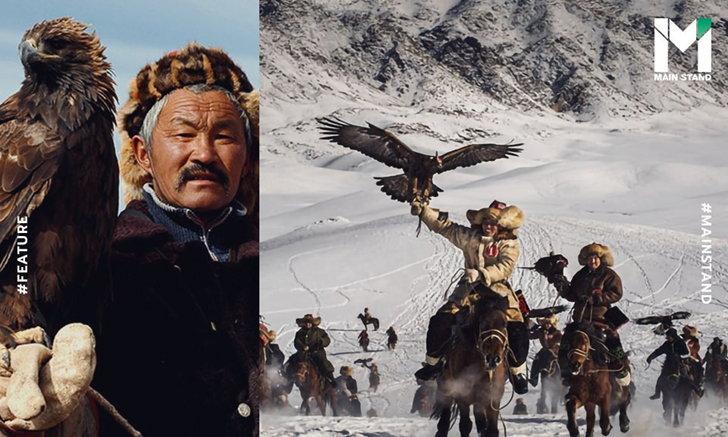 Golden Eagle Festival : เทศกาลคืนชีพและต่อยอดตำนานนักล่าอินทรีทองคำ