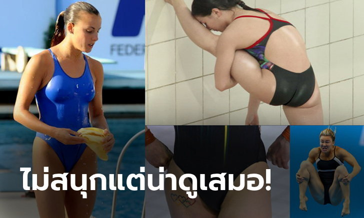"""อย่าให้น้ำกระจาย! """"กระโดดน้ำ"""" กีฬาเก่าแก่ แต่เซ็กซี่, สวยงาม และตลก! (ภาพ)"""