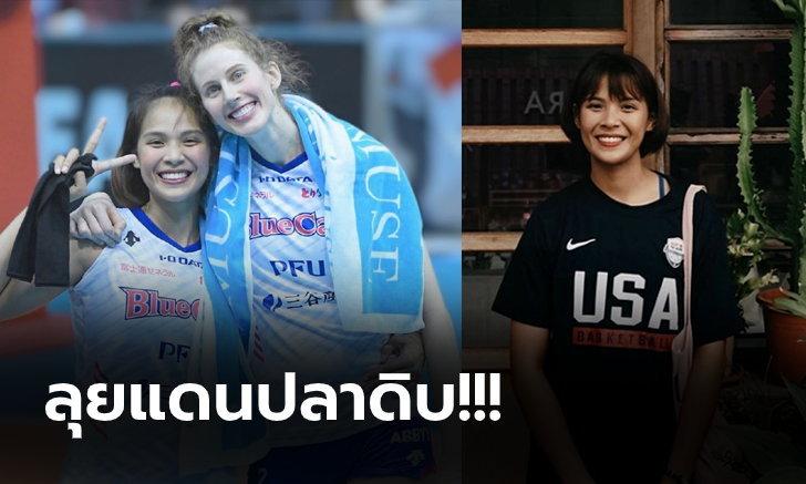 """วันนี้ของ """"โมเม ธนัชชา"""" นักตบสาวดาวรุ่งไทยที่เดินทางไปเล่นลีกญี่ปุ่น (ภาพ)"""