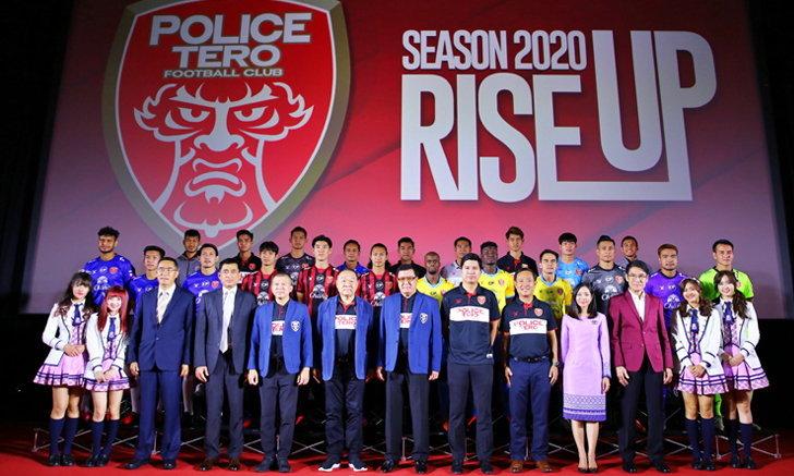 """คืนสู่ไทยลีก! """"โปลิศ เทโร"""" แถลงความพร้อมเปิดตัวชุดแข่งฤดูกาล 2020"""