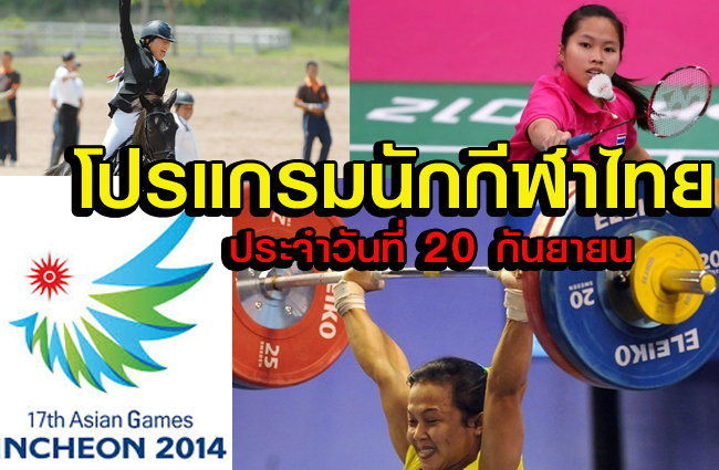 โปรแกรมการแข่งขันเอเชียนเกมส์ ของนักกีฬาไทย ประจำวันเสาร์ที่ 20 ก.ย.