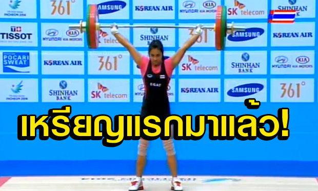 รัตติกาล กุลน้อย คว้าเหรียญรางวัลแรกให้กับทัพนักกีฬาไทย