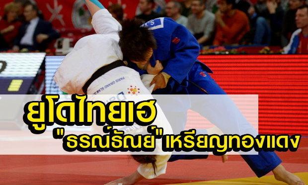 ยูโดไทยเฮส่งท้าย! ธรณ์ธัณย์ เก็บเหรียญทองแดง