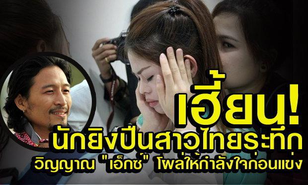 """อึ้ง! 2 แม่นปืนสาวไทย เจอสิ่งลี้ลับ เชื่อ วิญญาณ """"เอ็กซ์ จักรกฤษณ์"""" ตามให้กำลังใจ"""