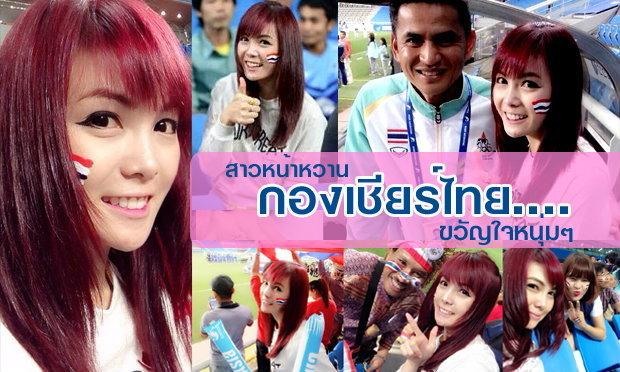 """ภาพจุใจ """"น้องเฟย์"""" สาวหน้าหวาน"""" ขวัญใจแฟนกีฬาไทย ในอินชอนเกมส์"""