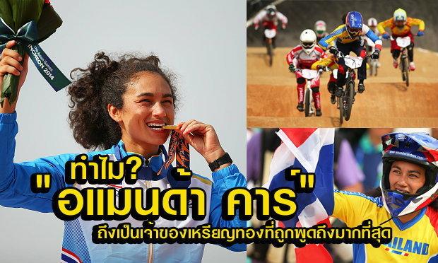 """ทำไม """"อแมนด้า คาร์"""" ถึงเป็นเจ้าของเหรียญทองที่ถูกคนไทยพูดถึงมากที่สุด? (คลิป)"""