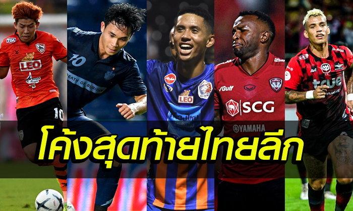 5 ทีมลุ้นระทึก! ส่องโปรแกรมไทยลีก 2019 โค้งสุดท้าย