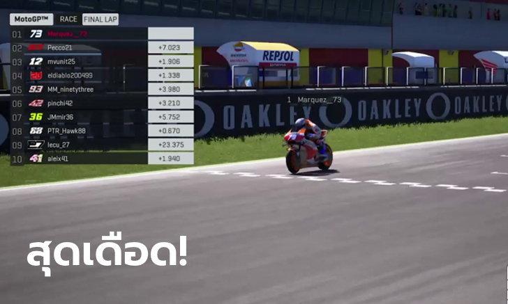 """แข่งออนไลน์ก็ยังแชมป์! """"มาร์เกซ""""  ผงาด MotoGP Virtual Race สนามแรก (คลิป)"""