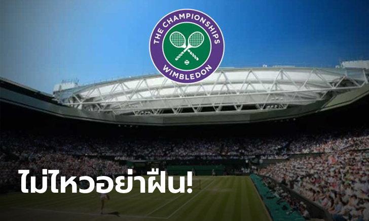 โควิด-19 เอาไม่อยู่! รัฐบาลอังกฤษ จ่อสั่งยกเลิกเทนนิสวิมเบิลดัน 2020