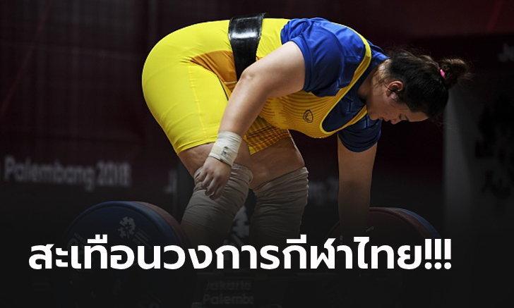 ไม่ผ่านตรวจโด๊ป! สหพันธ์ฯ สั่งแบน ยกน้ำหนักไทย 3 ปี ชวดลุยโอลิมปิก