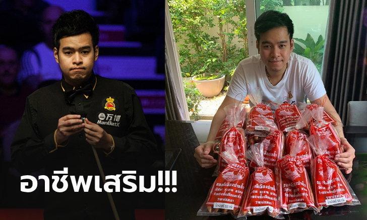 """สู้วิกฤตโควิด-19! """"หมู ปากน้ำ"""" นักสอยคิวไทยหันขายกุนเชียงออนไลน์ (ภาพ)"""