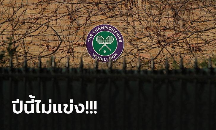 หนแรกรอบ 75 ปี! เทนนิสวิมเบิลดัน 2020 ยกเลิกเเข่งเซ่นพิษโควิด-19