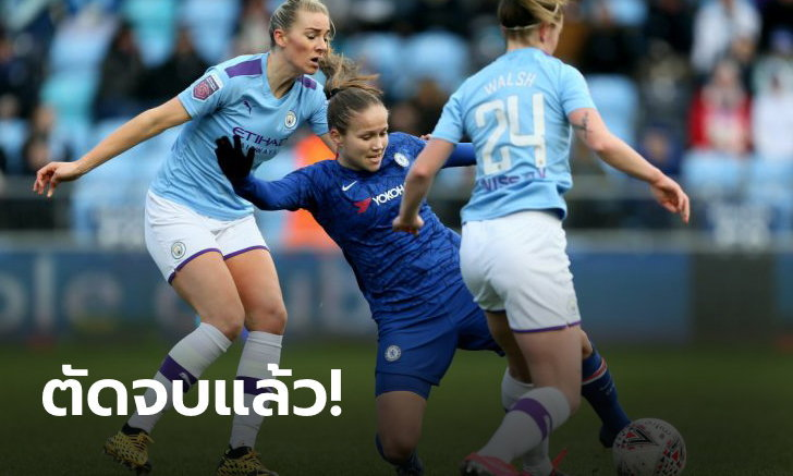 FA ยืนยันฟุตบอลลีกหญิงอังกฤษ ได้ตัดจบแล้ว