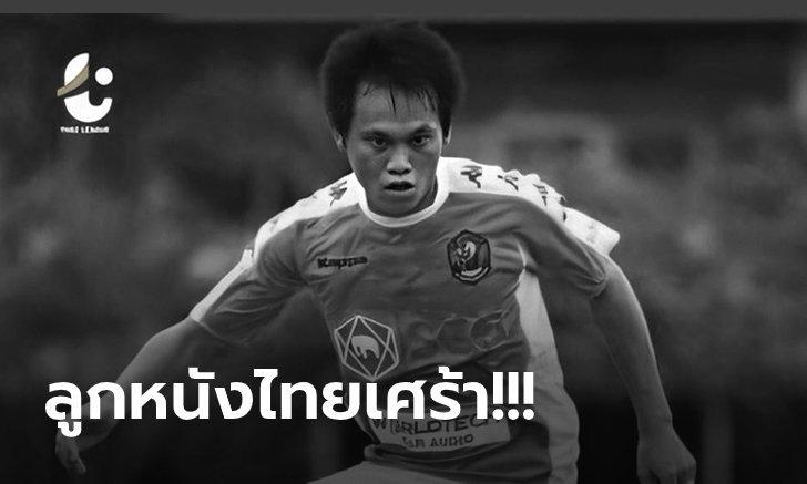 """""""อภินันท์ แก้วปีลา"""" อดีตแข้งไทยลีกเสียชีวิตแล้วหลังประสบอุบัติเหตุรถชน"""