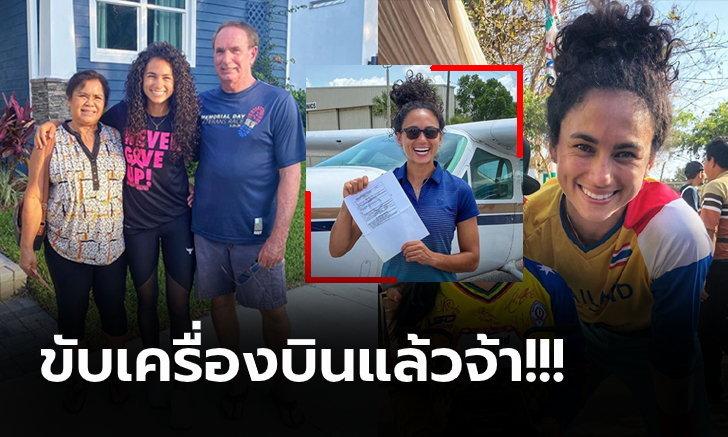 """แฟนจำกันได้มั้ย? """"อแมนดา คาร์"""" นักปั่น BMX สาวลูกครึ่งไทย-อเมริกัน (ภาพ)"""