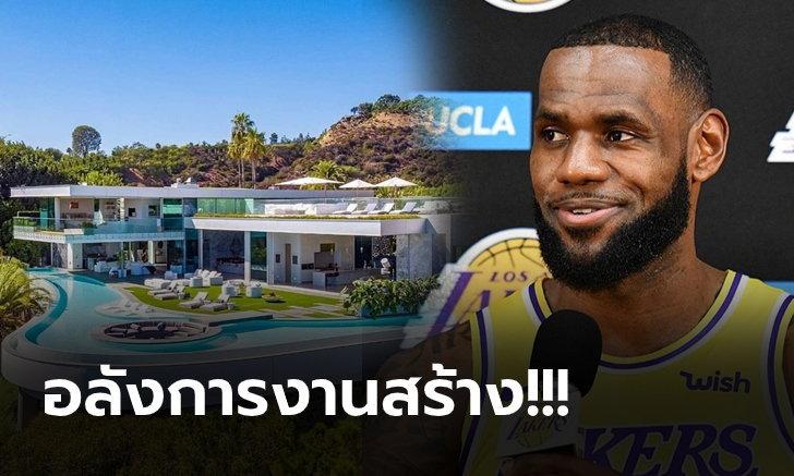 """ส่องบ้านใหม่ราคา 1,600 ล้านบาท ของ """"คิงเจมส์"""" ซุปตาร์ NBA (ภาพ)"""