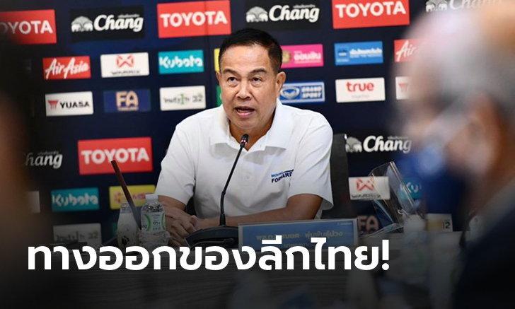 ฟุตบอลลีกเมืองไทย ทางออกที่พึงกระทำ ก่อนจะยากจนเกินแก้!