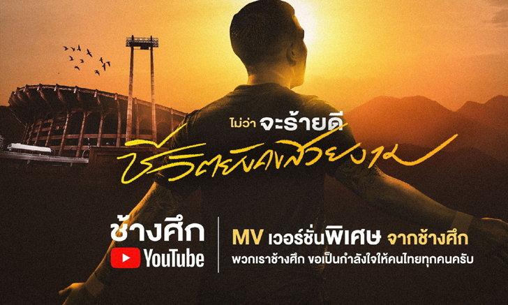 """ช้างศึก ปล่อย MV พิเศษ """"ชีวิตยังคงสวยงาม"""" ให้กำลังใจคนไทยพร้อมปลุกกระแสฟุตบอล"""