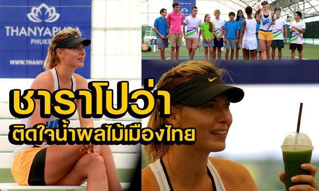 มาเรีย ชาราโปว่า โผล่ซุ่มซ้อมที่ภูเก็ต แถมยังแอบติดใจน้ำผลไม้เมืองไทย