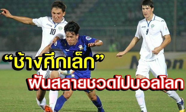 เต็มที่แล้ว! ไทยพ่ายอุซเบฯหวิว1-2ศึกAFC U19+คลิป