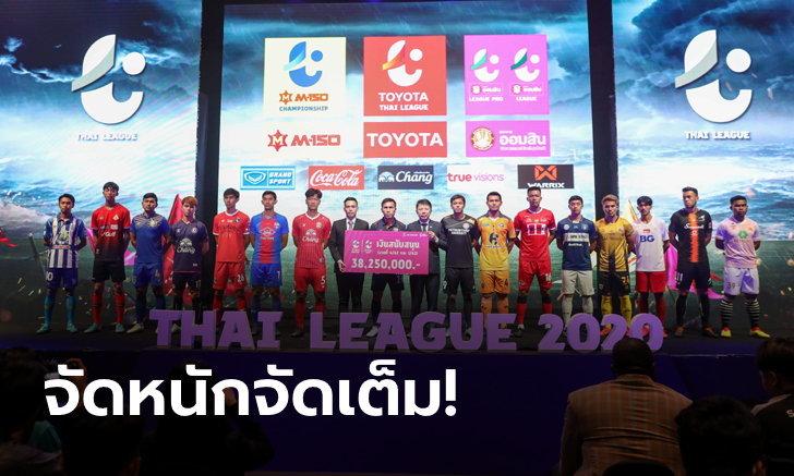 พร้อมระเบิดศึก! สมาคมฯ แถลงข่าวศึก โตโยต้าไทยลีก ประจำฤดูกาล 2020
