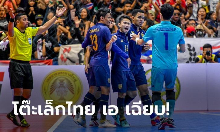 สมใจกองเชียร์! ไทย เอ เชือด อิหร่าน 2-1 ซิวชัย 4 นัดรวด คว้าแชมป์ฟุตซอล SAT