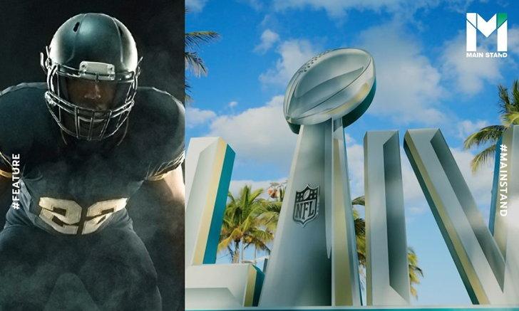"""ชื่อนี้มีที่มา : เหตุไฉนเกมชิงแชมป์ NFL ถึงเรียกว่า """"ซูเปอร์โบวล์"""" ?"""