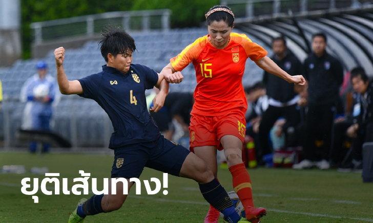 เกินต้าน! ชบาแก้ว พ่าย จีน 1-6 ร่วงคัดเลือกโอลิมปิก 2020