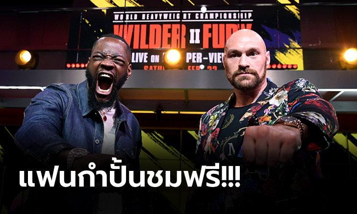 """พีพีทีวียิงสดถึงบ้าน! """"ไวลเดอร์ VS ฟิวรี่"""" รีแมตช์มวยโลกรุ่นยักษ์ชี้ชะตาแชมป์ WBC"""