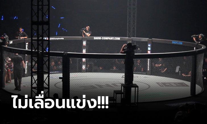 ผลกระทบไวรัสโคโรนา! ศึก ONE: KING OF THE JUNGLE ที่สิงคโปร์ แข่งแบบปิด