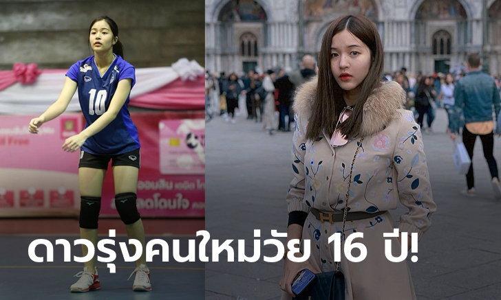 """ดีต่อใจ! """"แพร ณัฐณิชา"""" นางฟ้าวอลเลย์บอลไทยวัยทีน คนล่าสุด (ภาพ)"""
