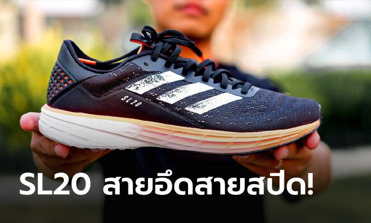 """""""adidas SL20""""  รองเท้าวิ่งใหม่ล่าสุดจากค่ายสามแถบที่สายอึด สายสปีดต้องตะลึง"""