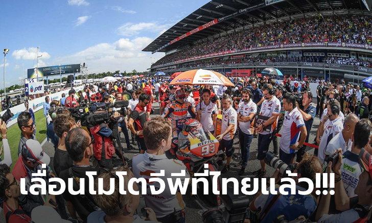 """ยืนยัน! พิษโควิด-19 ทำ """"โมโตจีพี 2020"""" ที่ไทย เลื่อนแบบไร้กำหนดแล้ว"""