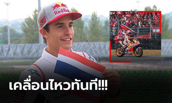 """ถึงแฟนชาวไทย! """"มาร์เกซ"""" โพสต์หลังรู้ข่าว โมโตจีพี บุรีรัมย์ ถูกสั่งเลื่อน"""