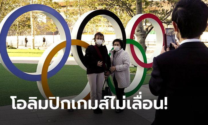 """ไม่หวั่นโควิด-19 ระบาด! """"ไอโอซี"""" ยืนยัน จัดแข่งโอลิมปิกเกมส์ """"โตเกียว 2020"""" ตามเดิม"""