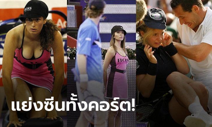 """ไม่รู้จะดูอะไรดี! ช็อตเด็ด """"บอลเกิร์ล"""" น่ารักจนนักเทนนิส-กองเชียร์เสียสมาธิ (ภาพ)"""
