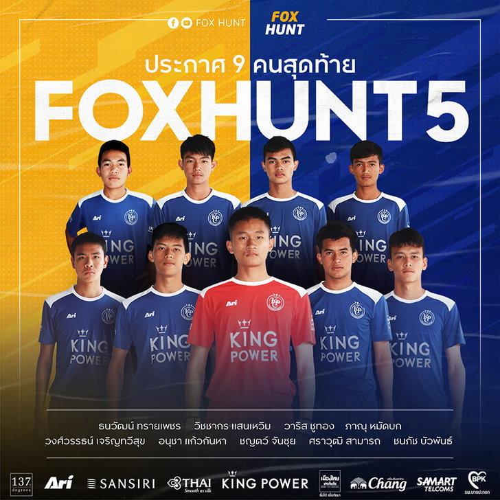 foxhunt5