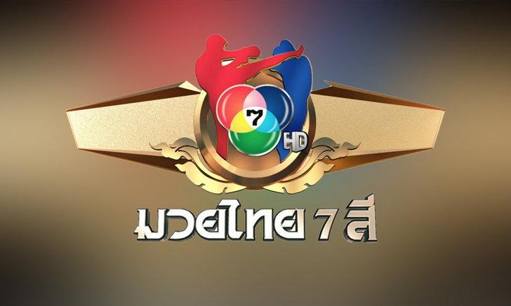 """ด่วน! ช่อง 7HD ประกาศงดเข้าชมในสนามมวยศึก """"มวยไทย 7 สี"""""""
