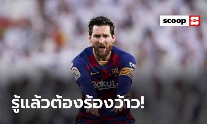 """""""5 สถิติน่าสนใจ"""" ในฟุตบอลยุโรปฤดูกาล 2019/20 ที่คุณอาจไม่เคยรู้!"""