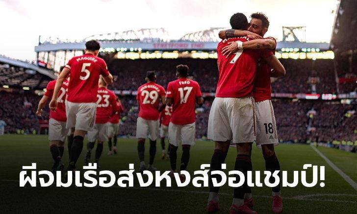 แมนเชสเตอร์ สีแดง! แมนฯ ยูไนเต็ด เปิดบ้านอัด แมนฯ ซิตี้ 2-0