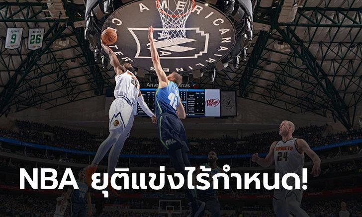 ด่วน! NBA ประกาศยุติการแข่งขันซีซั่นนี้ แบบไร้กำหนด
