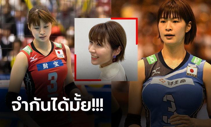 """น่ารักสดใสเหมือนเดิม! """"ซาโอริ คิมูระ"""" อดีตนักตบลูกยางทีมชาติญี่ปุ่น (ภาพ)"""