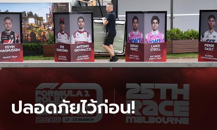 พิษไวรัส! F1 ยกเลิก ออสเตรเลียน กรังด์ปรีซ์ 2020 เรียบร้อย