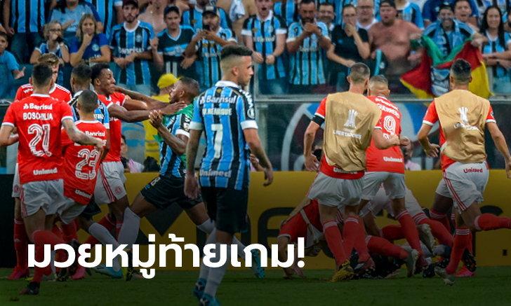 ที่นี่บราซิล! เกรมิโอ VS อินเตอร์ฯ ซัดกันยับรวม 8 ใบแดง (ภาพ+คลิป)