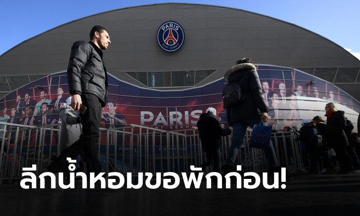 ก่อนจะบานปลาย! ส.บอลฝรั่งเศส สั่งเลื่อนโปรแกรมฟุตบอลลีกในประเทศทั้งหมด