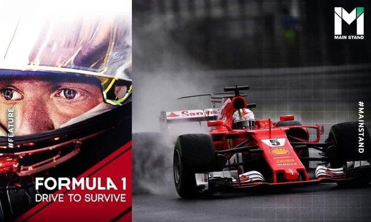 """""""Formula 1 : Drive to Survive"""" ซีรีส์เจาะลึก F1 ที่จะทำให้คุณรู้ว่า """"เร็วอย่างเดียวไม่พอ"""""""