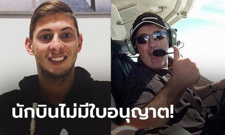 """ปล่อยมาได้ไง?! สื่อเผย """"คนขับเครื่องบินซาลา"""" ไม่มีใบอนุญาต-ตาบอดสี"""