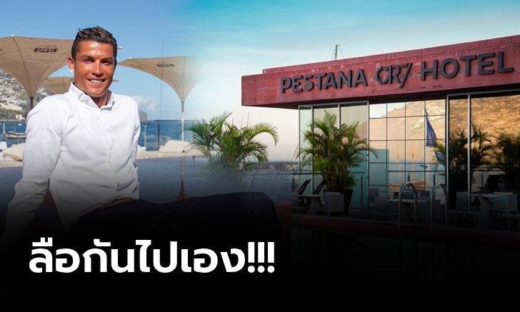 """โอละพ่อ! โรงแรมปัด """"โรนัลโด้"""" ไม่เคยสั่งเปลี่ยนเป็นโรงพยาบาล (ภาพ)"""